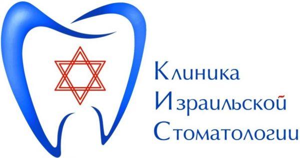 Клиника Израильской Стоматологии