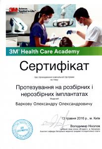 obrazovanie_stomatolog_golikov