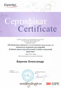 sertificat_espertise_2012_lviv